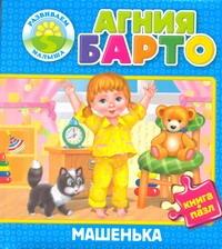 Барто А.Л. - Машенька обложка книги