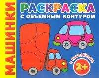 Машинки. Раскраска с объемным контуром 2+ с наклейками обложка книги