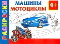 Рахманов А.В. - Машины и мотоциклы. Раскраски 4+ обложка книги