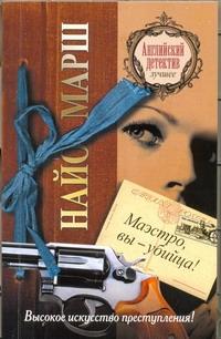 Марш Найо - Маэстро, вы - убийца! обложка книги