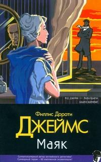 Джеймс Ф.Д. - Маяк обложка книги