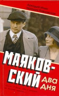 Инин Аркадий - Маяковский. Два дня обложка книги