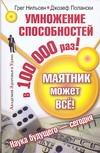 Нильсен Грег - Маятник может всё! Умножение способностей в 100000 раз! обложка книги