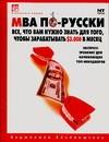Альпеншталь А. - МВА по-русски. Все, что Вам нужно знать для того, чтобы зарабатывать $ 3.000 в м' обложка книги