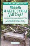 Жилякова И.Г. - Мебель и аксессуары для сада обложка книги