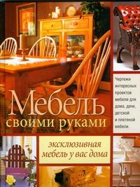 Мебель своими руками обложка книги