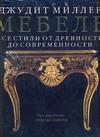 Мебель. Все стили от древности до современности от book24.ru