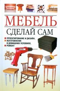 Белов Н.В. - Мебель.Сделай сам.Проектирование и дизайн,изготовление в домашних условиях,ремон обложка книги