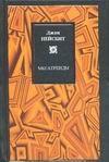 Мегатренды обложка книги