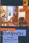 Сименон Ж. - Мегрэ и старая дама. Мегрэ и субботний посетитель обложка книги