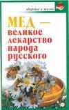 Мед - великое лекарство народа русского обложка книги