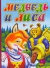 Кравец Г.Н. - Медведь и лиса обложка книги