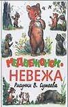 Медвежонок - невежа Сутеев В.Г.
