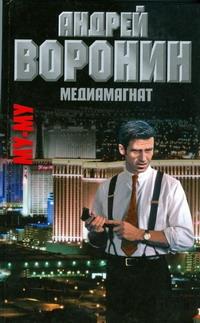 Воронин А.Н. - Медиамагнат обложка книги