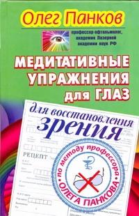 Панков О.П. - Медитативные упражнения для глаз для восстановления зрения обложка книги