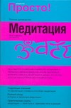 Будиловски Дж. - Медитация обложка книги