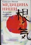 Ниши К. - Медицина Ниши: золотые правила здоровья' обложка книги