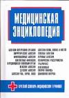 Орлова Л. - Медицинская энциклопедия обложка книги