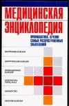 Фадеева Т.Б. - Медицинская энциклопедия обложка книги