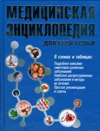 - Медицинская энциклопедия для всей семьи обложка книги