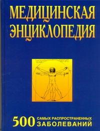 Медицинская энциклопедия. 500 самых распространенных заболеваний обложка книги
