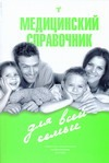 Мордовская А.А. - Медицинский справочник для всей семьи обложка книги