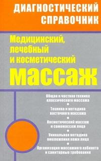 Ингерлейб М.Б. - Медицинский, лечебный и косметический массаж обложка книги