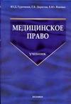 Гурочкин Ю.Д. - Медицинское право обложка книги