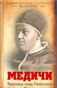 Медичи. Крестные отцы Ренессанса Стратерн Пол