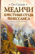 Стратерн Пол - Медичи. Крестные отцы Ренессанса' обложка книги