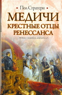 Стратерн Пол - Медичи. Крестные отцы Ренессанса обложка книги