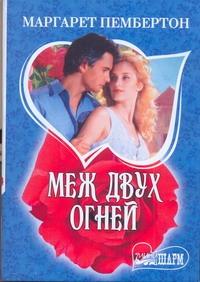 Пембертон М. - Меж двух огней обложка книги