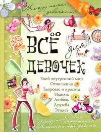 Снегирева А - Между нами девочками обложка книги
