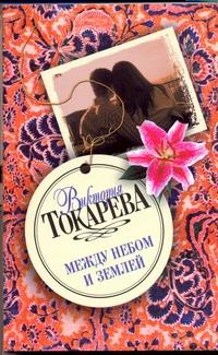 Токарева В.С. - Между небом и землей обложка книги