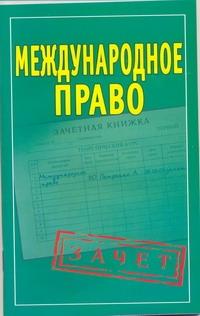Петренко А.В. - Международное право. Шпаргалки обложка книги