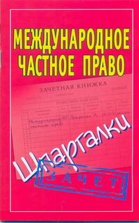 Смирнов П.Ю. - Международное частное право. Шпаргалки обложка книги