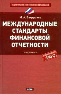 Вахрушина М.А. - Международные стандарты финансовой отчетности обложка книги