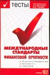 Международные стандарты финансовой отчетности: тесты с ответами Мезенцева Т.М.
