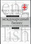 Миловидов В. А. - Международный бизнес ( пособие ) обложка книги