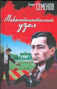 Семенов Ю.С. - Межконтинентальный узел обложка книги