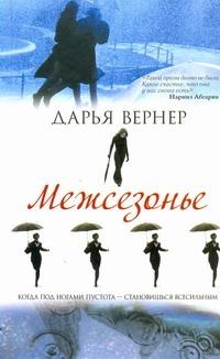 Вернер Дарья - Межсезонье обложка книги