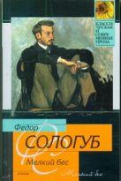 Сологуб Ф.К. - Мелкий бес' обложка книги