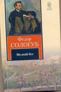 Сологуб Ф.К. - Мелкий бес обложка книги