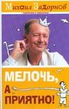 Задорнов М. Н. - Мелочь, а приятно! обложка книги
