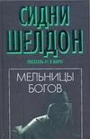 Мельницы богов обложка книги