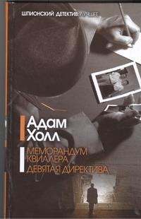 Холл Адам - Меморандум Квиллера. Девятая директива обложка книги
