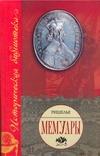 Ришелье А.Ж.де - Мемуары обложка книги