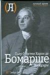 Бомарше П.-О. - Мемуары' обложка книги