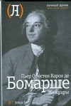 Бомарше П.-О. - Мемуары обложка книги