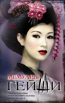 Мемуары гейши обложка книги
